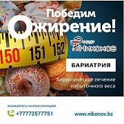 Бариатрическая хирургия Алматы. Похудение. лечение ожирения Алматы