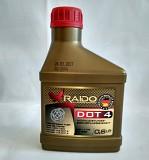 RAIDO DOT4 тормозная жидкость Алматы