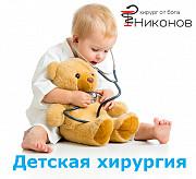 Детский хирург Алматы. Операции для детей Алматы