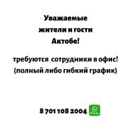 Экономист  Актобе