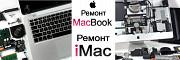 Ремонт Apple MacBook Air IMacMagSafe Эпл Макбук Аймак Макбук эйр Караганда