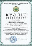 Капсула Elev8 - Эликсир Здоровья, Молодости и Долголетия Алматы