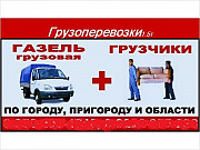 Грузоперевозки по г. Алматы грузчики газель мерс Алматы