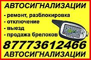 Сигнализации и брелки в городе Алматы. Алматы