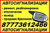 Сигнализации и брелки в городе Алматы.