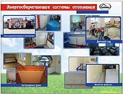 Экономичное отопление без котлов, труб и воды Павлодар