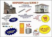 Мини станок для постройки своего теплого и красив.дома из теплоблока Нур-Султан (Астана)
