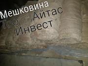 Мешковина Нур-Султан (Астана)