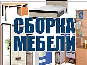 Сборка мебели Уральск