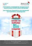 Алма ТВ спутниковое телевидение Алматы
