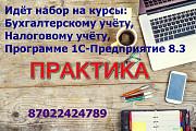 Бухгалтерские Курсы: Бухгалтерский учёт, Программа: 1С версия 8.3, Налогооблажение Нур-Султан (Астана)