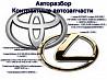 Авто-разбор Toyota - Lexus в Алматы доставка из г.Алматы