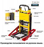 Подъемник лестничный, гусеничный для инвалидов, электрический, складно Алматы