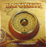 Барометр-рыбака-охотника Алматы