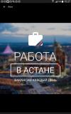 Супервайзер требуется Нур-Султан (Астана)