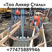 Анкерные болты .Производств Алматы