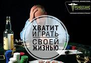 Лечение игромании Нур-Султан (Астана)