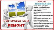 Ремонт Пластиеовых Окон Актау