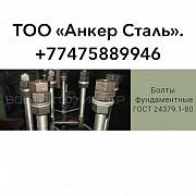 Анкерные болты .Токарный цех Алматы