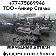 Производим болты фундаментные по вашим чертежам Алматы