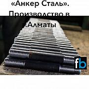 Фундаментные анкерные болты производство в Алматы Алматы