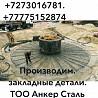 Фундаментные анкерные болты производство в Алматы