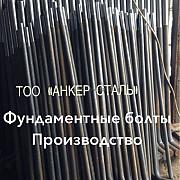Болты фундаментные .Производство Алматы