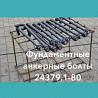 Изготовление фундаментных(анкерных )болтов гост 24379.1-80