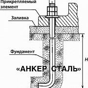 Анкерные фундаментные болты сталь 09г2с Алматы