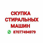 Скупаем стиральные машины б/у Алматы