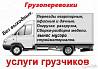 Грузоперевозки по Алматы