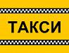 Такси города Актау,по Мангистауской области