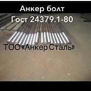 Фундаментные анкерные болты купить в Алматы Алматы