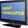Ремонт телевизоров Караганда