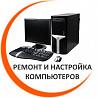 Ремонт компьютеров, ноутбуков #установка #настройка #программист