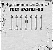 Анкерные закладные детали.Фундаментные болты Алматы
