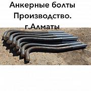 Производим болты фундаментные анкерные по ГОСТу 24379.1-80 Алматы