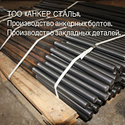 Изготовление болтов анкерных.Токарный цех Алматы