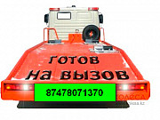 Эвакуаторы Алматы Круглосуточно Алматы