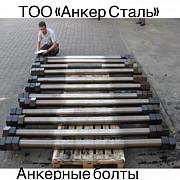 Болты фундаментные .Производственное предприятие Алматы