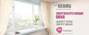 Металлопластиковые окна Rehau Алматы