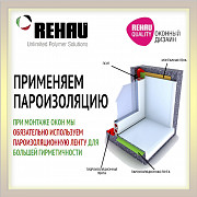 Окна Rehau 3-камерные Алматы