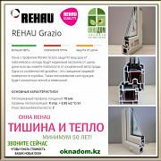 Окна Rehau 5-камерные Алматы
