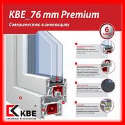 Пластиковые окна Kbe Алматы