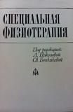 Продам различную медицинскую литературу 45 наименований Алматы