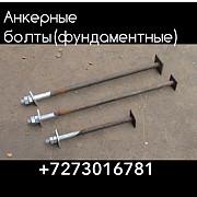 Болты фундаментные.Металлоизделия для строительства Алматы