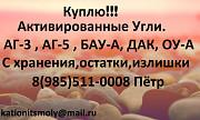 Купим неликвиды Звоните. Алматы