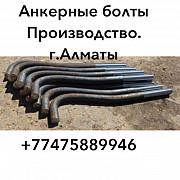 Продаем и производим анкерные фундаментные болты ГОСТ 24379.1-80 Алматы
