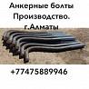 Продаем и производим анкерные фундаментные болты ГОСТ 24379.1-80