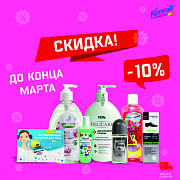 Антисептики и бытовая химия Павлодар